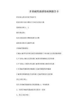 多重耐药菌感染病例报告卡.doc