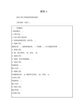 福建省市政工程工程量清单编制说明示范文本2017版.doc