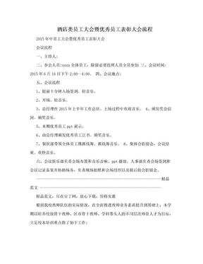 酒店类员工大会暨优秀员工表彰大会流程.doc
