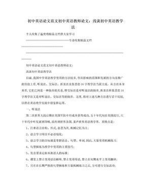 初中英语论文范文初中英语教师论文:浅谈初中英语教学法.doc
