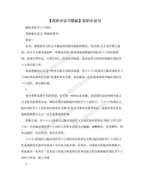 【离职申请书模板】离职申请书.doc