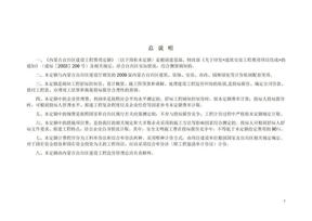 2009届内蒙古自治区建设工程费用定额说明.doc