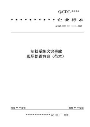 4-7制粉系统火灾事故现场处置方案范本.doc