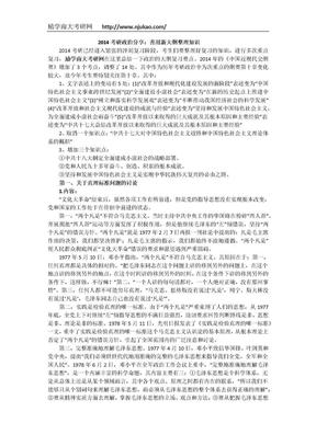 2014考研政治分享:善用新大纲整理知识.doc