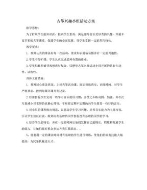 古筝兴趣小组活动方案.doc
