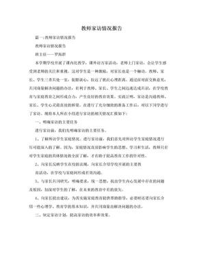教师家访情况报告.doc