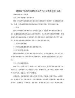 漯河市中医院全民健康生活方式行动实施方案[专题].doc