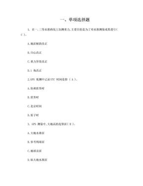 注册测绘师2016综合能力真题(打印版).doc
