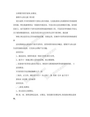 小班数学教学案例_好朋友.doc