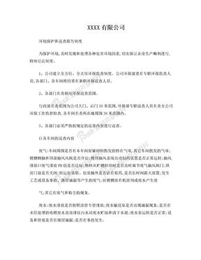 公司环境保护巡查报告制度.doc