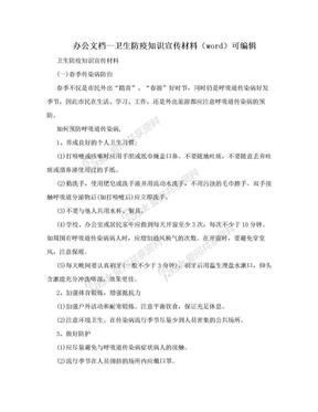 办公文档—卫生防疫知识宣传材料(word)可编辑.doc