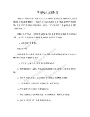 学校民主决策制度.doc