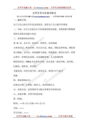 大学生学习计划书范文.doc