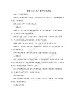 电池pack生产车间管理规定.doc