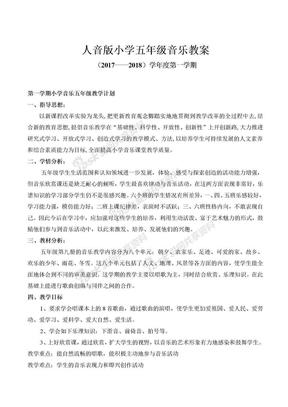 人音版五年级上册小学音乐教案全套(表格教案).doc