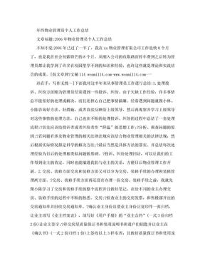 年终物业管理员个人工作总结.doc