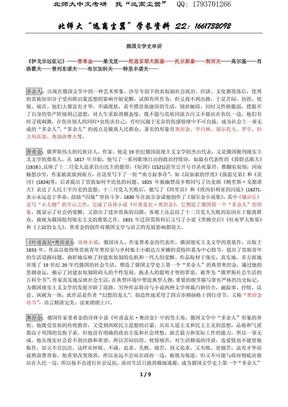 北师大文学类考研资料之俄国文学史串讲.pdf