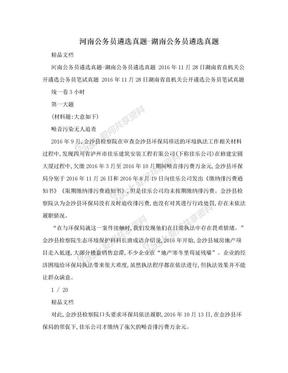河南公务员遴选真题-湖南公务员遴选真题.doc