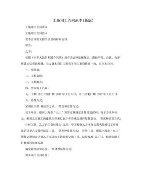 工地用工合同范本(新版).doc