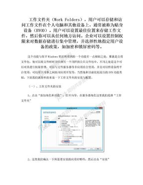 Windows Server 2012 R2 文件服务器安装与配置08 之工作文件夹.doc