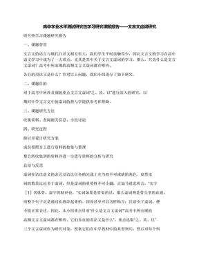 高中学业水平测试研究性学习研究课题报告——文言文虚词研究.docx