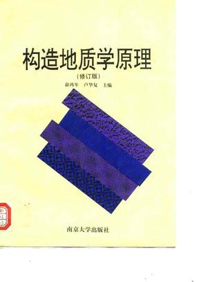 [构造地质学原理(修订版)].俞鸿年.卢华复.扫描版.pdf