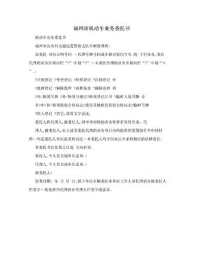 福州市机动车业务委托书.doc