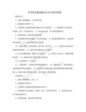 小学语文修改病句大全与参考答案.doc
