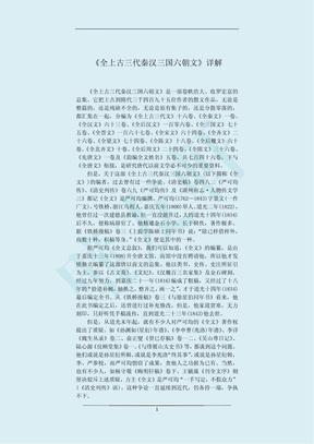 《全上古三代秦汉三国六朝文》详解.pdf