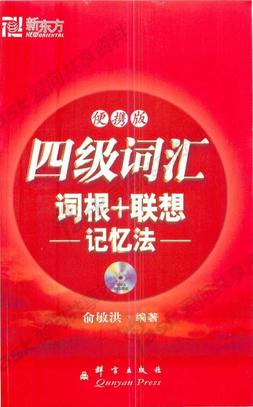 2010版新东方四级词汇词根联想-高频词汇.pdf