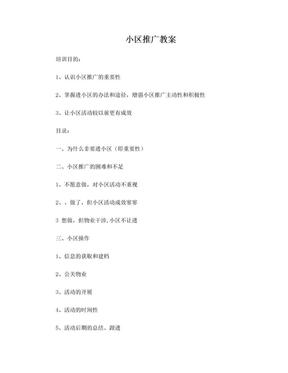 小区推广方案.doc