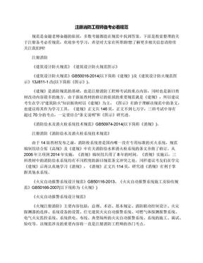 注册消防工程师备考必看规范.docx