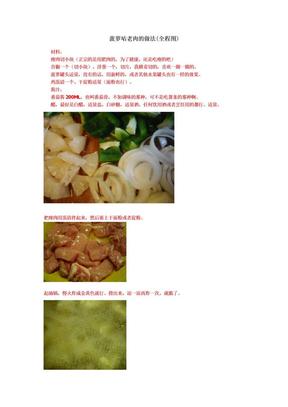 菠萝咕老肉的做法.doc