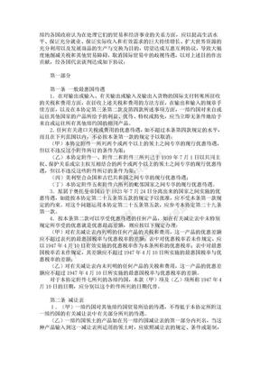 关税及贸易总协定GATT1994(word兼容版).doc