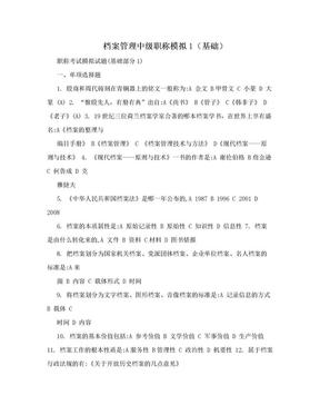 档案管理中级职称模拟1(基础).doc