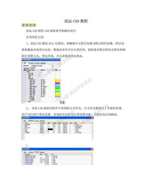 浩辰CAD教程.doc