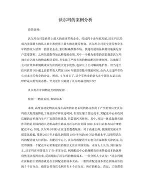 沃尔玛在中国的发展.doc