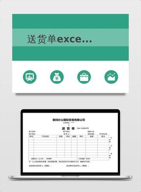 送货单excel模板  (20).xls
