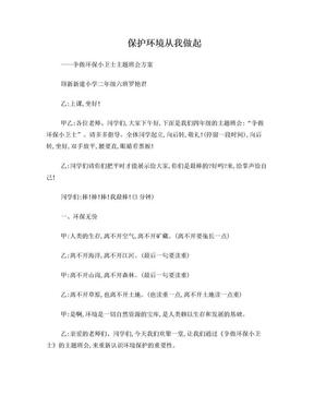 争做环保小卫士主题班会教案(修改).doc