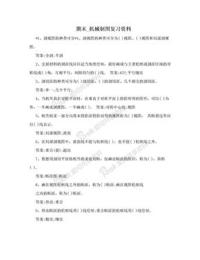 期末_机械制图复习资料.doc