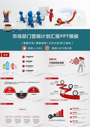 市场部门营销计划汇报PPT模板.pptx