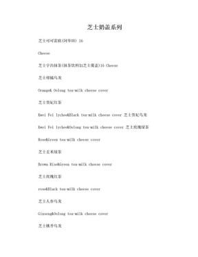 奶茶店英文菜单目录.doc