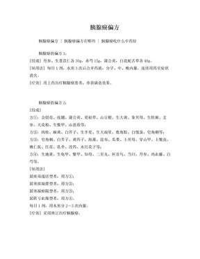 胰腺癌偏方.doc