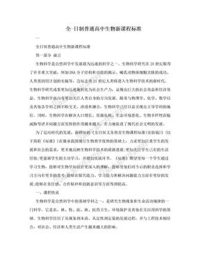全-日制普通高中生物新课程标准.doc