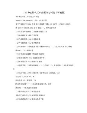 180种实用化工产品配方与制造(可编辑).doc