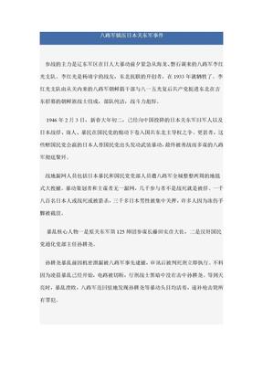 八路军镇压日本关东军事件.doc