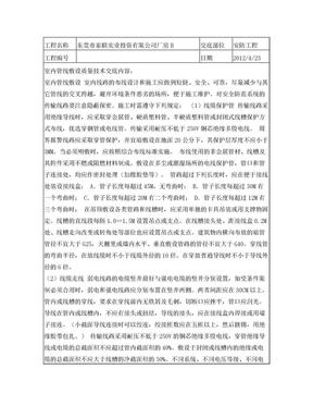 安防工程技术交底.doc