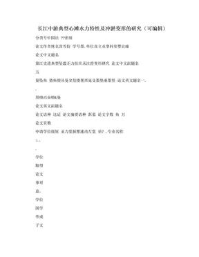 长江中游典型心滩水力特性及冲淤变形的研究(可编辑).doc
