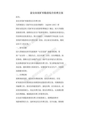 泰安市尾矿库隐患综合治理方案.doc