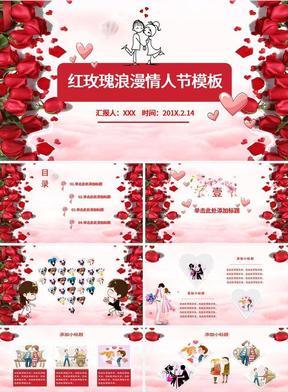 红玫瑰浪漫情人节PPT模板.pptx